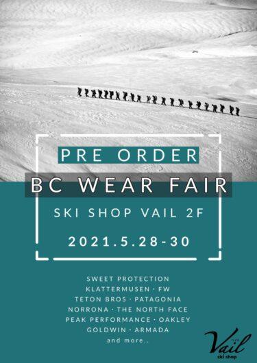 One More Ski Wear 展示のお知らせ